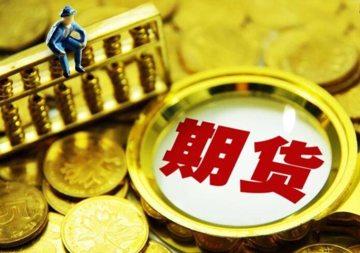 杭州正规期货开户公司