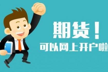 杭州期货开户低佣金