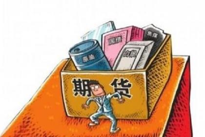 杭州期货公司手续费低
