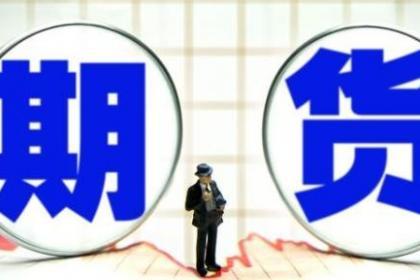 杭州期货开户公司