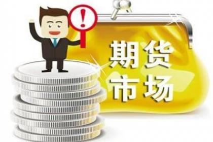 杭州期货公司电话