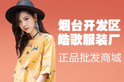 广州品牌女装尾货批发