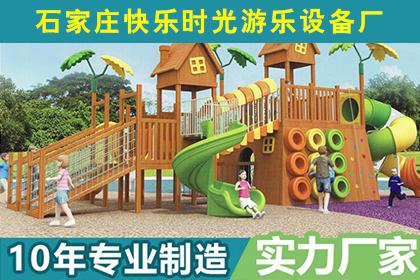 户外大型游乐设施