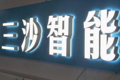 西安标识导视系统制作