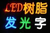 陕西霓虹灯设计