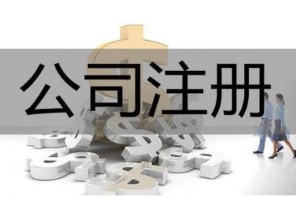 海南外资公司注册