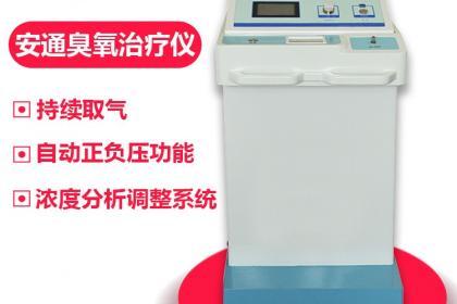 臭氧治疗仪供应,国产厂家