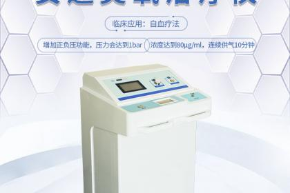 血氧治疗仪丨三氧治疗仪的日常保养