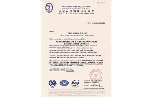 重庆CCS认证