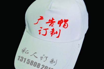 贵阳广告衫广告帽制作