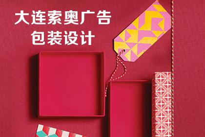 包装画册设计