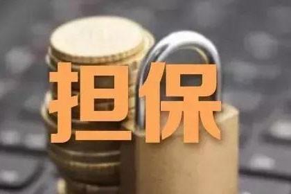 成都银行投标保函办理