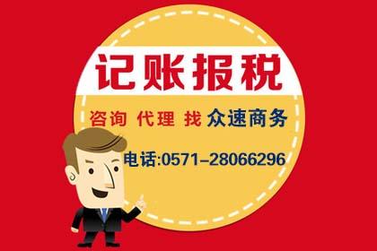 杭州下沙公司注册