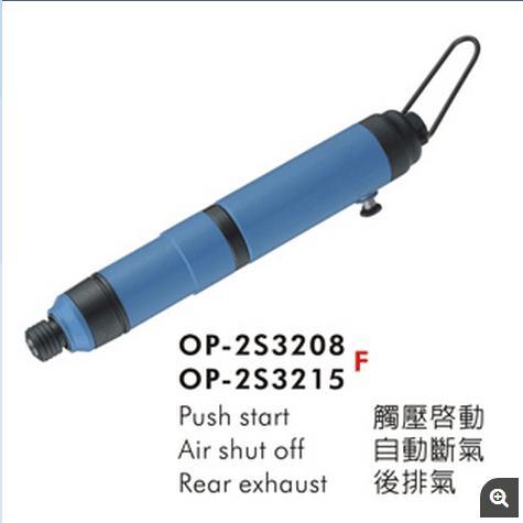 op-2s3208 op-2s3215.jpg