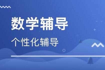 深圳数理化全科辅导
