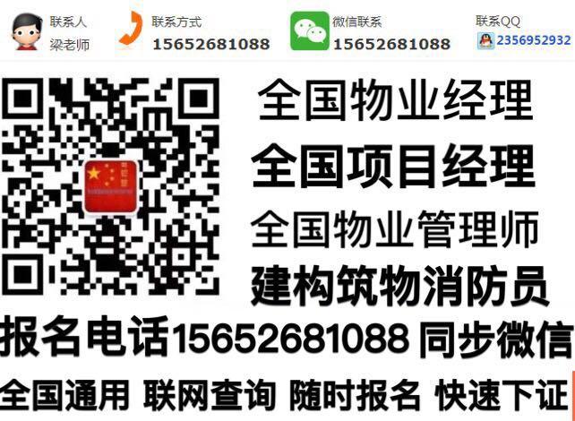 物业管理证二维码图片.jpg