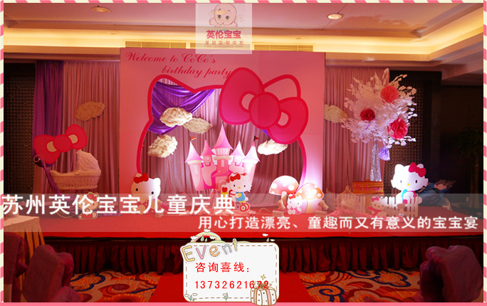 苏州生日宴策划