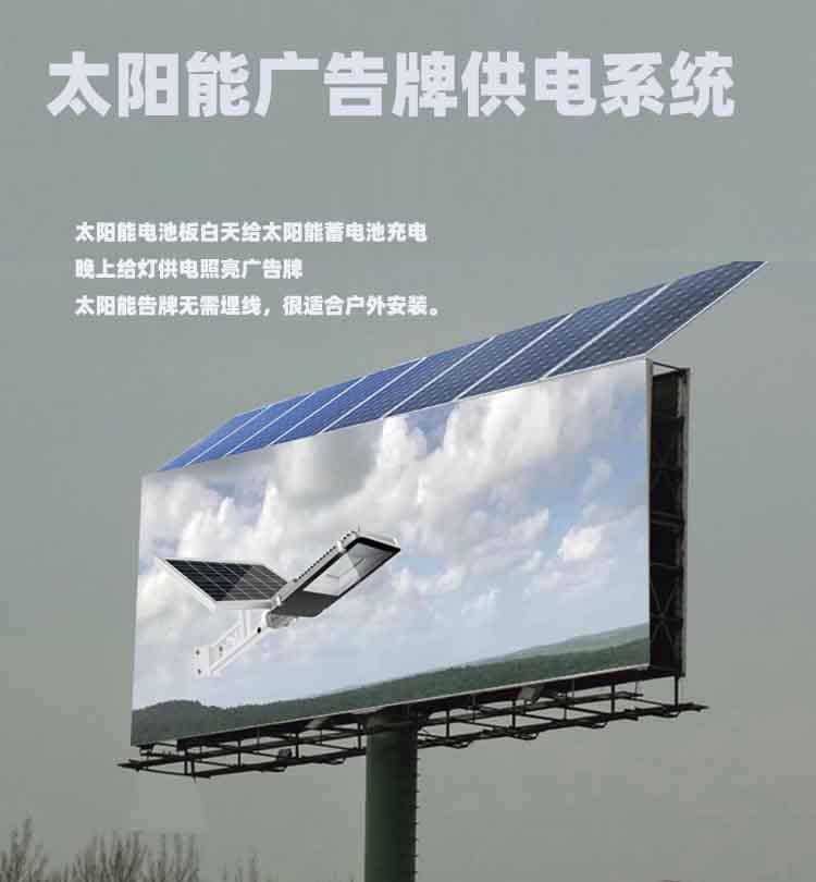10 太阳能广告牌.jpg