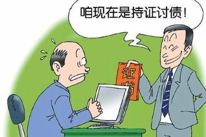 广州荔湾区讨债服务,信誉第一,欢迎咨询