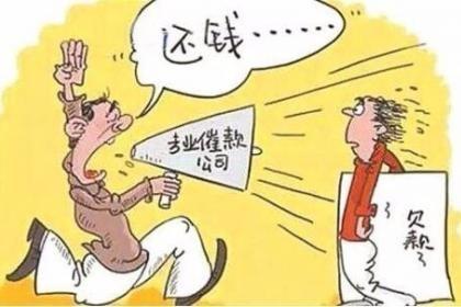 广州黄埔区讨债公司,值得您放心托付