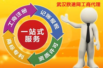 汉川工商注册