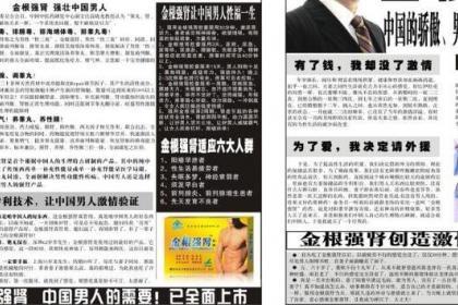 深圳商报广告
