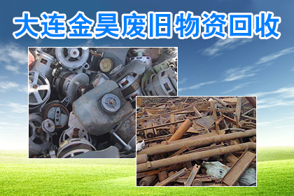 大连废旧金属回收