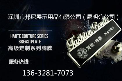 温州标牌生产厂家