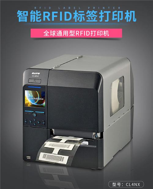 CL4NX-RFID打印机_01.jpg