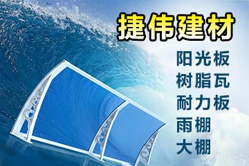 重庆阳光板生产厂家