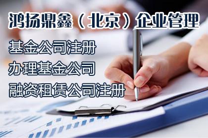 北京集团公司办理