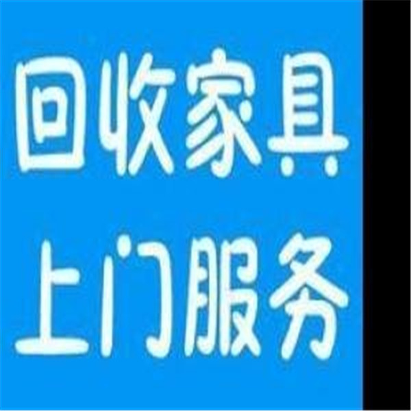 深圳家私回收