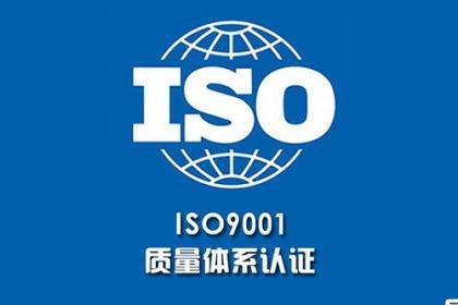 重庆ISO专业认证机构