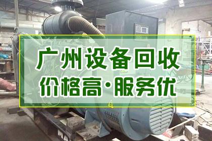 广州废旧物质回收