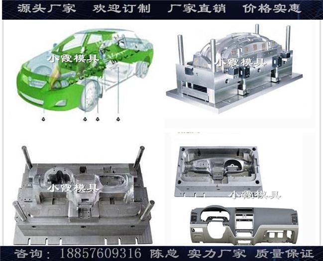 汽车模具供应商 (3).jpg