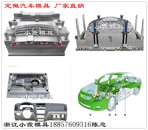 找厂家定做汽车塑料件模具供应商jpg (30).jpg