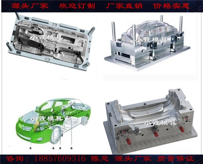 汽车模具生产厂家 (38).jpg