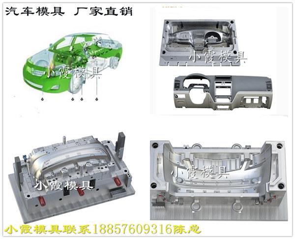 汽车模具,中控台模具加工厂家 (34).jpg