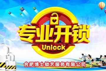温州换锁芯服务
