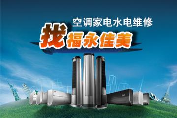 绍兴维修空调