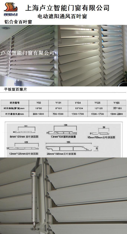 百叶窗室外内电动平板百叶窗3.JPG