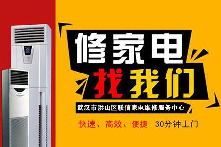温州冰箱维修