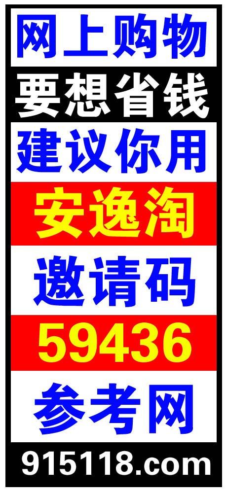 安逸淘APP码59436.jpg