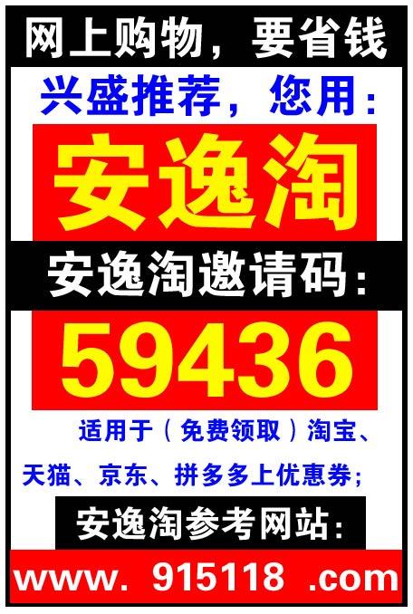 安逸淘邀请码59436.jpg