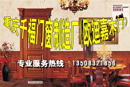 重庆木门销售