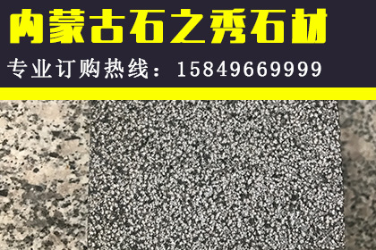 蒙古赤峰黑石材加工
