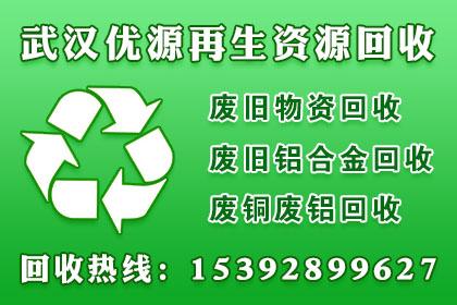 武汉铝合金门窗回收