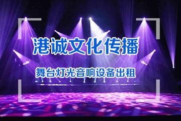 天津舞台音响租赁