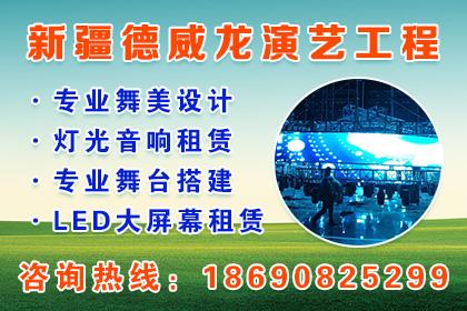 北京舞台背板搭建展览展示