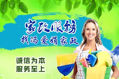 广州家政服务
